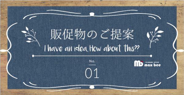 販促物のご提案01